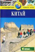 Макдоналд Д. Китай: Путеводитель 978-5-8183-1314-6