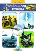 Уклад. Є. В. Батій Військова техніка 978-617 09-0853-7