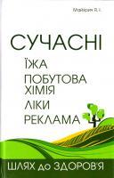 Майхрич Ярослав Сучасні їжа, побутова хімія, ліки, реклама. Шлях до здоров'я 978-966-96955-6-7