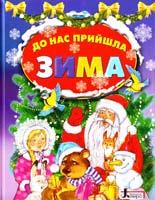 Укладач С. В. Хрустальова До нас прийшла зима : вірші, оповідання, казки, колядки, щедрівки 978-966-178-431-3