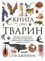 Дженкінс Стів Книга про тварин 978-966-97483-1-7