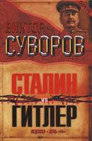 Виктор Суворов Сталин vs Гитлер. Ледокол. День
