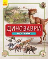 пер. з англ. Задорожна О.А. Динозаври. Путівник 978-617-09-4045-2