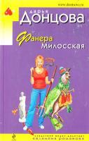 Донцова Дарья Фанера Милосская 978-5-699-48900-8