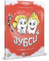 Мар'яна Кондзелка , Любомир Бегай , Світлана Різник Зубси
