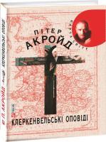 Акройд Пітер Клеркенвельські оповіді 978-966-03-3668-1, 978-966-03-5083-0