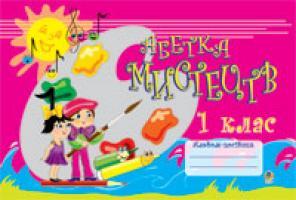 Рагозіна В.В., Руденко І. В. Абетка мистецтв.Зошит-альбом. 1 клас. 978-966-10-0599-9