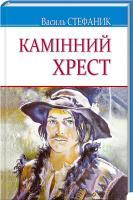 Стефаник Василь Камінний хрест 978-617-07-0490-0