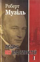 Музіль Роберт Людина без властивостей. Том 1 978-966-2355-01-7