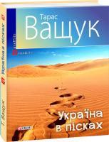 Тарас Ващук Україна в пісках 978-966-03-7937-4
