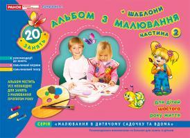 Панасюк І.С. Альбом з малювання. Старша група,  5-6 років. Частина 2