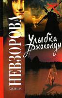 Марина Невзорова Улыбка Джоконды 978-5-17-053288-9