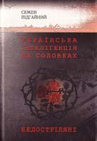 Підгайний Семен Українська інтелігенція на Соловках. Недостріляні 978-966-518-443-0