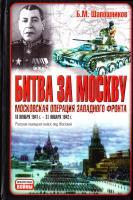 Шапошников Борис Битва за Москву. Московская операция Западного фронта 16 ноября 1941 г. - 31 января 1942 г. 5-17-033946-1, 5-9713-1551-X, 5-9578-3068-2
