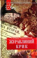 Іваничук Роман Журавлиний крик 966-7921-13-1
