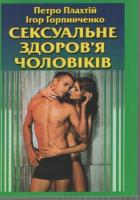 Плахтій Петро Сексуальне здоров'я чоловіків 978-966-316-247-8