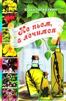 Тарабукин Юрий Не пьем, а лечимся 978-966-556-907-7