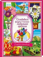 Валюх Оксана, Валюх Андрей Складываем фигурки в технике модульное оригами 978-966-14-6840-4