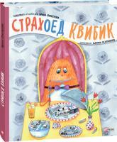 Ирина Фингерова Страхоед Квибик 978-966-03-8969-4