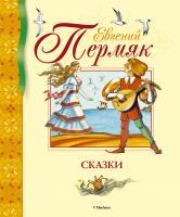 Пермяк Евгений Сказки 978-5-389-12093-8