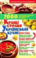 Укладач Е. В. Білиш Кращі страви української кухні 978-966-548-338-0