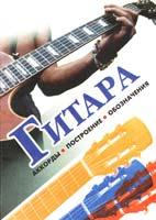 Составитель И. Н. Юрин Гитара. Аккорды, построение, обозначения: Практическое руководство 985-443-186-х