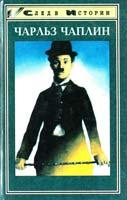 Чаплин Чарльз Моя биография 5-85880-608-2