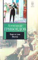 Грибоедов Александр Горе от ума: пьесы 978-5-17-066893-9