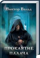 Вальд Виктор Проклятие палача 978-617-12-4300-2