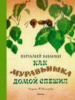 Бианки Виталий Как муравьишка домой спешил (Рисунки Т. Васильевой) 978-5-389-12124-9