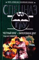 Самаров Сергей Честный враг — наполовину друг 978-5-699-46090-8