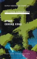 Алексиевич Светлана Время секонд хэнд 978-5-9691-1129-5, 978-5-96911-139-4