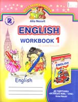 Несвіт А. Англійська мова : робочий зошит: 1 клас 978-966-11-0155-4