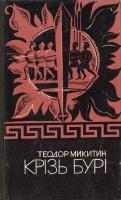 Микитин Теодор Крізь бурі (тікач з Ніневії; Поклик серця). (букіністика)