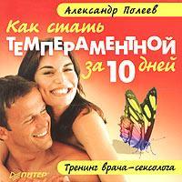 Александр Полеев Как стать темпераментной за 10 дней. Тренинг врача-сексолога 5-469-00565-8