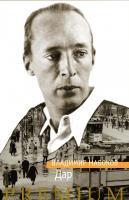 Набоков Владимир Дар 978-5-389-12116-4