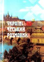 Укладач Євген Ракус Українсько-чеський розмовник 966-8386-07-8