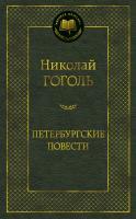 Гоголь Николай Петербургские повести 978-5-389-05224-6