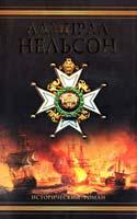 Шигин Владимир Адмирал Нельсон 978-5-17-052086-2
