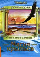 Роман Доля Магия крыльев 978-5-9787-0155-5