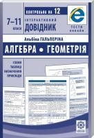 Гальперіна А. Інтерактивний довідник. Алгебра. Геометрія. 7-11 класи 978-617-686-556-8