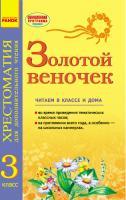 Попова Н.Н. ЗОЛОТОЙ ВЕНОЧЕК 3 класс. Хрестоматия для дополнительного чтения