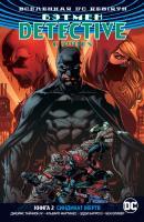 Джеймс,Тайнион,IV Вселенная DC. Rebirth. Бэтмен. Detective Comics. Кн.2. Синдикат Жертв 978-5-389-15041-6