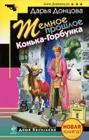 Донцова Дарья Темное прошлое Конька-Горбунка 978-5-699-35753-6