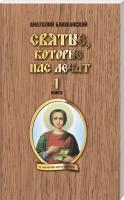 Баюканский Анатолий Святые, которые нас лечат. Книга 1 978-966-2616-01-9