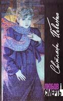 Йовенко Світлана Любов і Смерть : лірика 978-966-2151-65-7