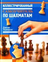 Эдвардс Джон Иллюстрированный самоучитель по шахматам 978-5-271-38791-3