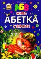 Яковенко Л. Жива абетка у віршах 978-617-695-132-2