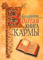 Н. Владимирова Золотая книга кармы 5-7905-4701-х, 5-94832-208-4