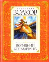 Волков Олександр Вогняний бог Марранів: казкова повість 978-617-526-337-2